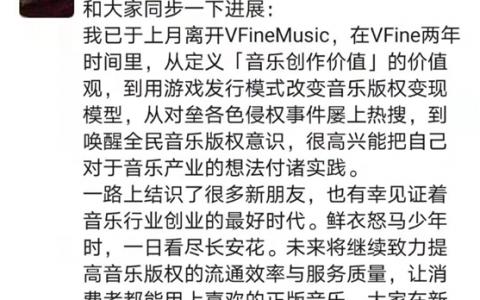 VFineMusic副总裁陈鑫辞职 将在音乐版权领域创业