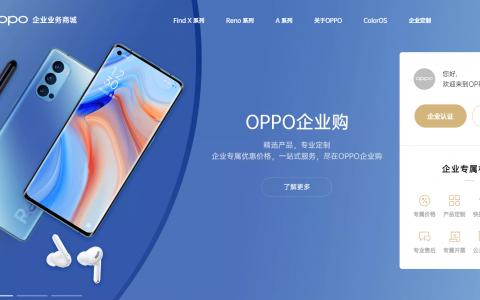 OPPO企业业务商城上线,用数字化采购服务企业客户