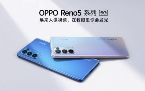 人像视频手机OPPO Reno5系列官宣,新品将于12月10日发布