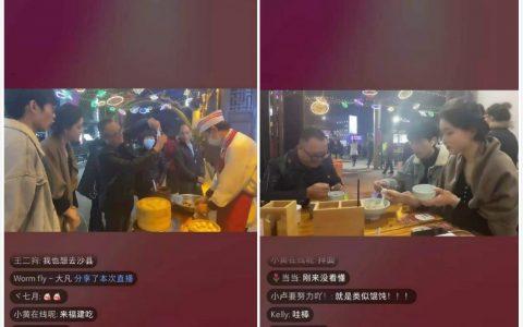 共青团中央联合小红书直播沙县小吃 小红书成地方旅游助推器