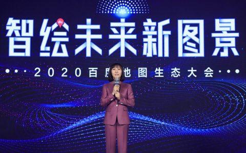 2020百度地图生态大会:生态全景升级2.0,90%数据生产环节实现AI化