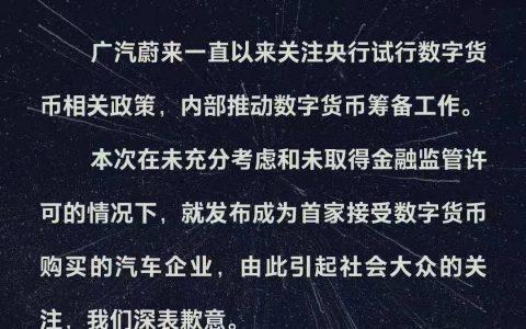广汽蔚来回应接受数字货币买车:内部进行严密自查自纠、严肃处理相关责任人