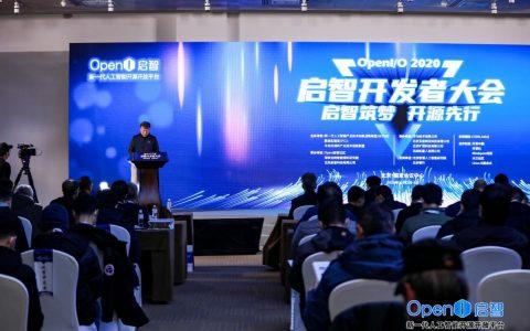 2020启智开发者大会在京开幕,推动开源社区发展为人工智能产业进阶开辟道路