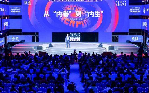 2020中国职场力量盛典在京举办,罗永浩、呼兰等荣获中国职人选择奖