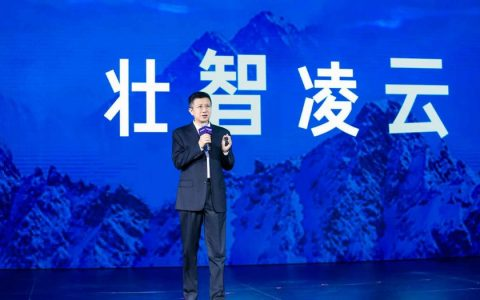 """2020百度云智峰会提出三个关键词:壮""""智""""凌云,使能行业,赋能生态"""