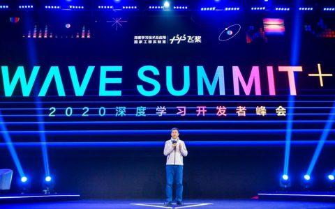 WAVE SUMMIT+2020深度学习开发者峰会召开,飞桨开源生态繁荣成势