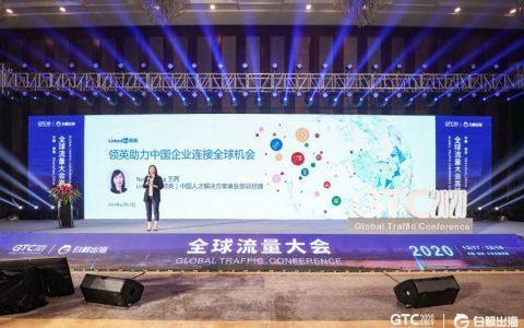 领英人才解决方案事业部总经理王茜:全球化趋势依然向好,领英助力中国企业连接全球机会