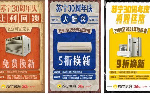 """苏宁30周年庆""""情怀杀"""":90后老家电可免费或对折换新"""