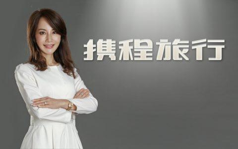 携程集团CEO孙洁发表跨年署名文章:《2021,迎着风,向着光》