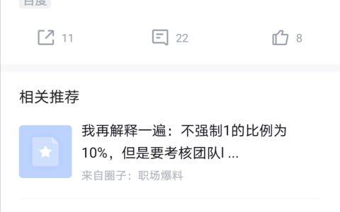 """百度新年发放""""U奖金"""" 员工除年终奖外再多得50%月薪"""