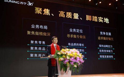 张近东谈苏宁新十年发展:夯实四大能力,服务四个领域