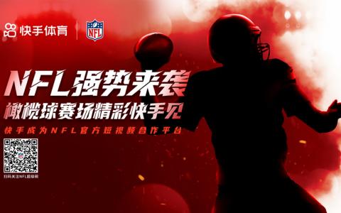 """牵手""""超级碗"""" 快手成为NFL中国官方短视频平台"""