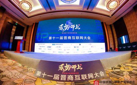 第十一届晋商互联网大会在北京成功举行