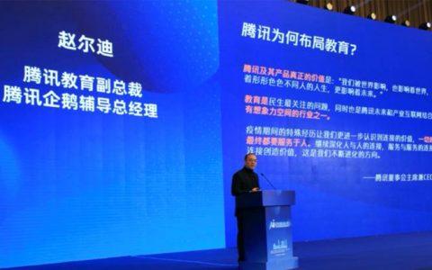 腾讯教育副总裁赵尔迪:坚持科技向善,用技术推动在线教育智慧化