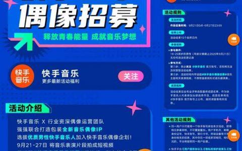 """快手音乐×智能节拍合力推出""""Jup1ter木星少年团"""",持续发力开拓偶像音乐市场"""