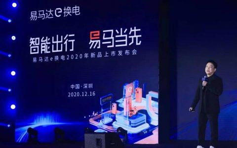 易马达e换电发布多款新品