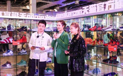 """大麦X天猫X2020 Sneaker Con直播火爆  超110万人次线上""""逛展"""""""
