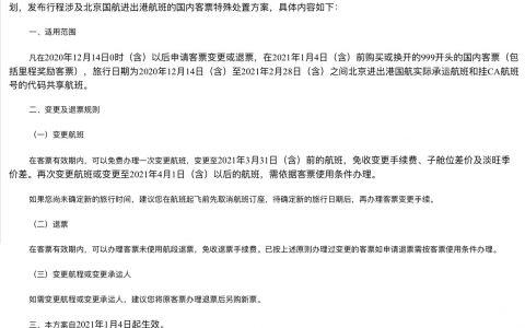 国航、南航、海航等发布涉及北京国内客票退改政策