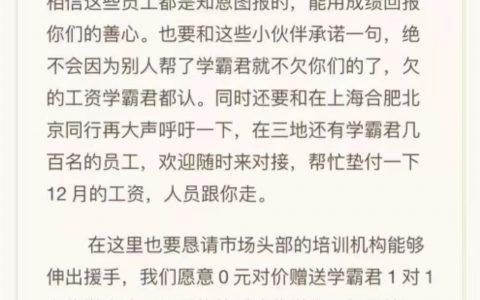 学霸君CEO张凯磊回应: 学霸君1对1业务将关停,问题不解决不宣布破产