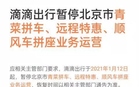 滴滴在北京暂停青菜拼车、远程特惠拼车以及顺风车拼座功能