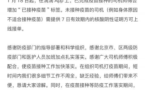 滴滴出行:北京超10万滴滴司机完成疫苗接种