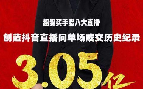 苏宁超级买手直播间成交额破3.05亿,创造抖音单场带货新纪录