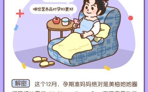 """美柚大数据洞察:准妈妈最爱问""""为什么"""""""