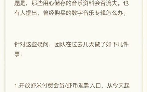 虾米音乐3月5日关闭服务器,业务转向音乐商业场景服务