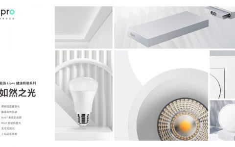 魅族 Lipro 智能家居发布首期健康照明系列