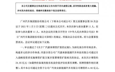 广汽集团拟向广汽蔚来增资扩股