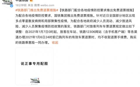 铁路部门:配合各地疫情防控要求 1月7日起免费办理退票