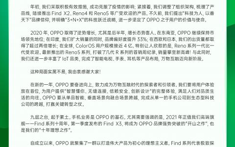 OPPO CEO陈明永2021新年致辞:完成从单一的手机公司到生态型科技公司的跨越