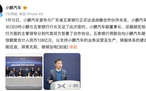 小鹏汽车获五家银行128亿元银行授信