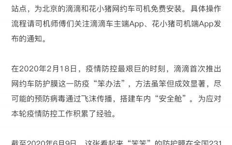 滴滴和花小猪北京开启安装防护膜,42个站点免费安装