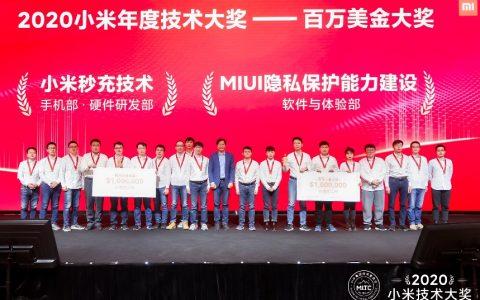 小米百万美金技术大奖揭晓,秒充团队、MIUI隐私保护团队双双获奖