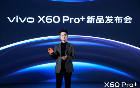 vivo X60 Pro+正式发布,搭载双主摄影像系统,售价4998元起