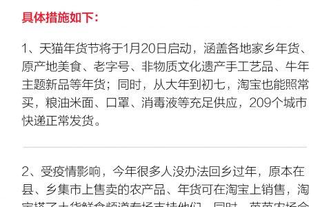 响应商务部网购年货号召 天猫年货节1月20日启动