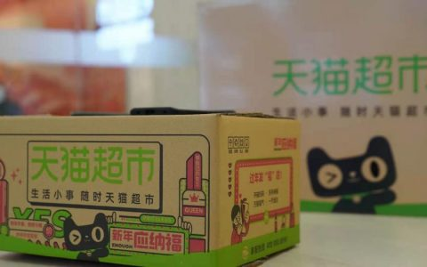 天猫超市年货节启幕 老字号扎堆年夜饭礼盒市场