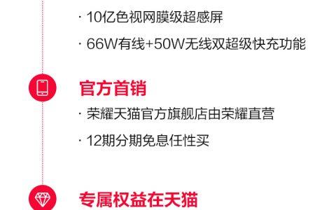 荣耀V40联合天猫推出上门取旧送新服务,旧机换新0等待