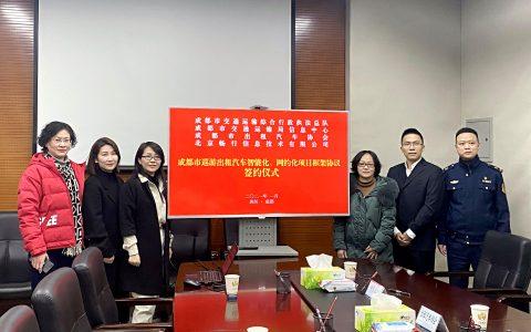 """嘀嗒出行与成都市交通运输局达成出租车""""三化""""战略合作"""