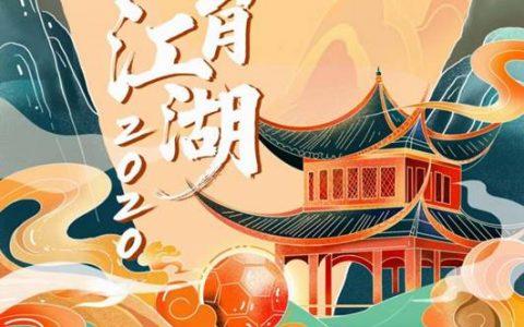 盘点2020体育江湖 快手体育联合央视网体育、央视影音发布年度榜单