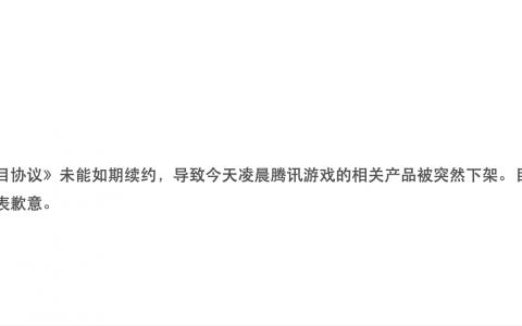 腾讯游戏回应被华为下架:因相关协议到期导致下架,正积极沟通协商
