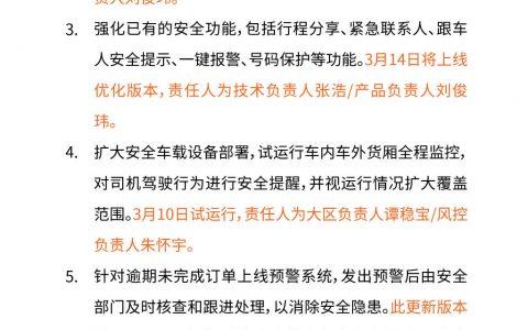 货拉拉反思:平台存在三大明显问题,公布七项整改举措