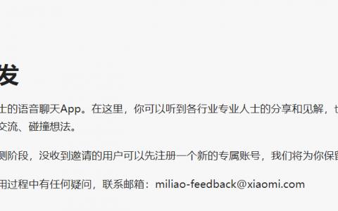 """""""米聊""""复活,转型面向专业人士的语音聊天App"""