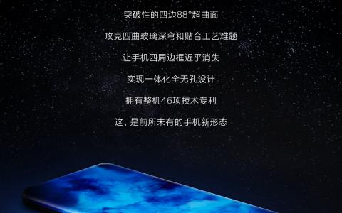小米发布首款四曲瀑布屏概念手机,四周边框几乎全部由屏幕取代