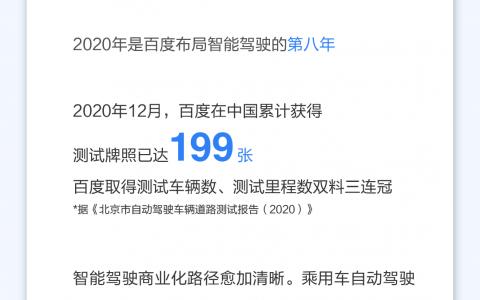 百度Q4财报超预期:营收303亿元,净利润69亿元
