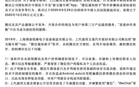 腾讯回应博泰五菱举报:软件涉嫌构成商标侵权及不正当竞争