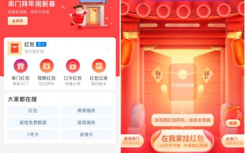 """支付宝推出""""串门红包""""、""""PK红包""""助阵云拜年"""