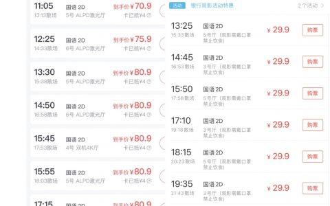 苏宁Super会员推元宵节福利  春节档还有19.9元观影机会