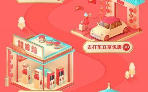 春节期间逛高德地图线上新春庙会 就地过年也要过个好年